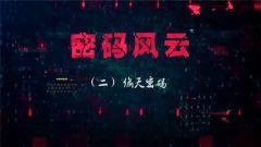《讲武堂》 20180526 密码风云二 偷天密码