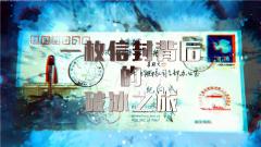 《军迷淘天下》20180527信封背后的破冰之旅