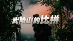 《中国武警》 20180527 武陵山的比拼