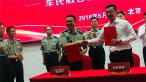 陆军后勤部与京东集团签约军民融合战略合作协议