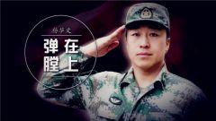《军旅人生》20180529 杨华文:弹在膛上
