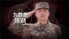 《军旅人生》20180530李磊:为梦想挑战