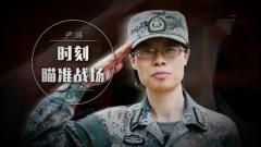 《军旅人生》20180531尹璐:时刻瞄准战场