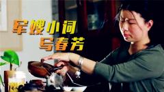 《中国武警》20180603 军嫂小词写春芳