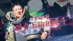 《军旅人生》20180605孙博祥:讲台上的排爆手