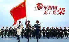 2018北京市征兵优待政策简介