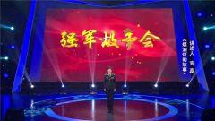 《军旅文化大视野》20180608强军故事会