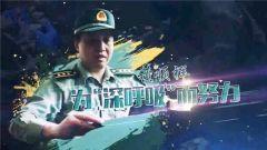 《军旅人生》20180608黄顺祥:为深呼吸而努力