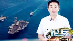 论兵·杜文龙:美策划航母在台海穿行 实为试探反应