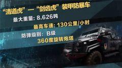 《军事科技》直击第九届中国国际警用装备博览会