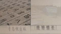 海军军校版《纸短情长》MV发布 擎鹰学子唱出心声