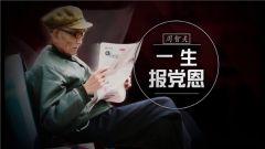 《军旅人生》 20180613 周智夫:一生报党恩