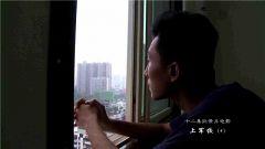 纪录片《上军校》第4集:献身国防第一步