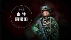 《军旅人生》 20180615 李保保:来生再报国