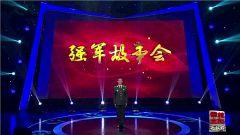 《军旅文化·大视野》20180615 强军故事会