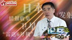 论兵•杜文龙:日发射情报收集卫星 折射出日本的野心