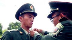 纪录片《上军校》第11集:庄严而神圣的授衔仪式