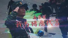《军旅人生》20180620 王占军:我为猎鹰代言