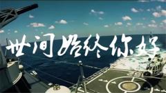 《世间始终你好》MV献给中国军人