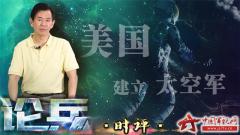 论兵·美宣布成立太空军 戴旭:又一次挑衅世界的举动