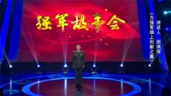 《军旅文化·大视野》20180622强军故事会