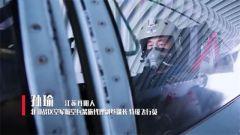《军旅人生》20180622孙瑜:沿着梦想的航迹