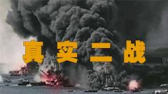 《百战经典》20180623 真实二战·燃烧的世界