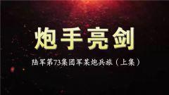 《谁是终极英雄》20180624炮手亮剑 (上)