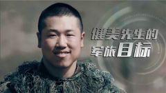 《中国武警》20180624健美先生的军旅目标