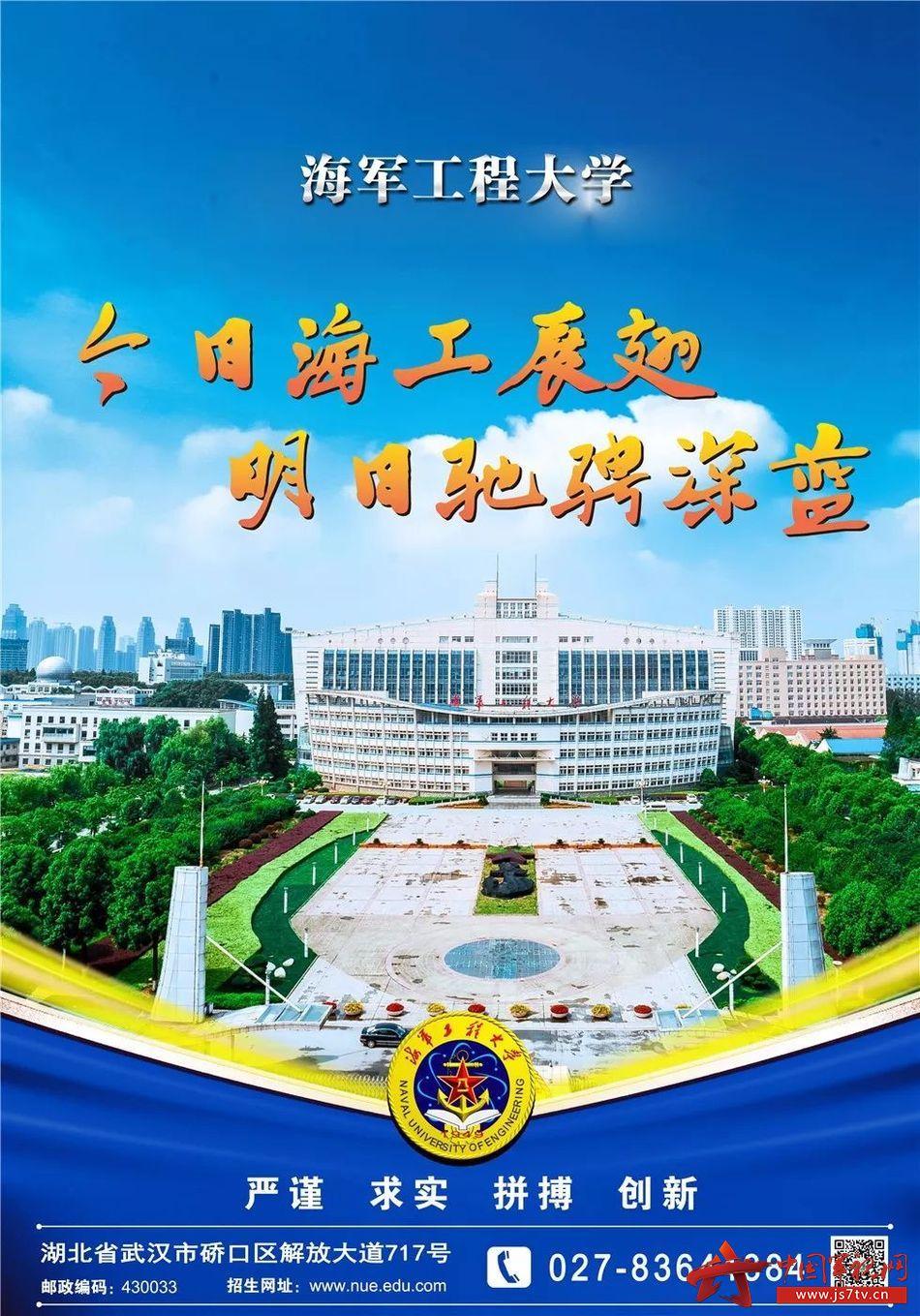 武汉海军工程学院_海军潜艇学院,海军航空大学,海军军医大学,院校分别地处武汉,大连