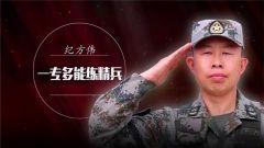 《军旅人生》20180625纪方伟:一专多能炼精兵