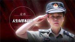 《军旅人生》20180626安玮:人生有梦不寂寞