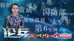 """论兵·李莉:美谋求太空霸权 """"星球大战计划""""重现"""