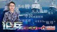 """论兵·中国又走在前列!56艘无人艇航行似""""航母"""""""
