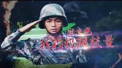 《军旅人生》20180628陈文艺:我的极限较量