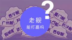 """【走进英雄部队】20多年的""""老""""舰艇 还能打赢吗?"""