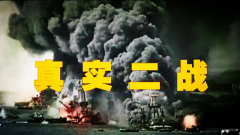 《百战经典》20180630真实二战·宿命难逃