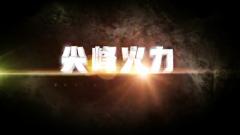 《军事科技》20180630尖峰火力③全能战士