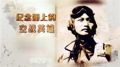 《军迷淘天下》20180701纪念册上的空战英雄