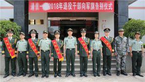 最后一次敬礼:战略支援部队军官退役仪式
