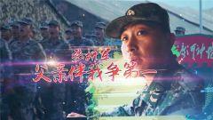 《军旅人生》20180704张妍军:父亲伴我争第一