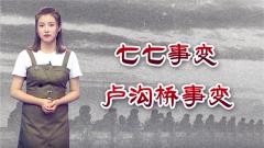 """【军事嘚吧】碧血卢沟 """"七七""""这天日本人在忏悔吗"""