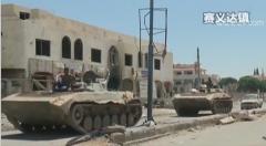 记者探访叙德拉省咽喉要地赛义达