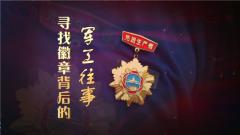 《军迷淘天下》20180708徽章背后的军工往事