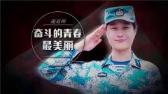 《军旅人生》20180709奋斗的青春最美丽