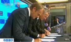 北约与欧盟签署加强合作的新联合声明