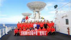 """七月,让我们跟随远望号拥抱中国""""航海日"""""""