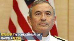 搅局挑事?对华强硬派履新驻韩大使,特朗普选人有玄机