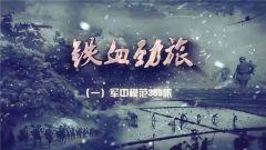 《讲武堂》20180714军中模范359旅