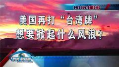 """《防务新观察》20180714美为何再打""""台湾牌"""""""